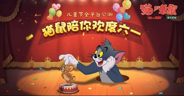 猫和老鼠手游表情包斗图热身赛开启