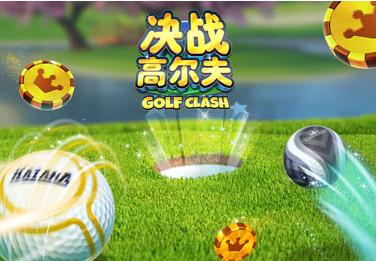 《决战高尔夫》安卓版本即将正式推出!准备好了吗?
